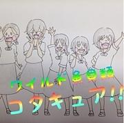 ワイルド魚貝類☆コタキュア