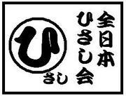 全日本ひさし会