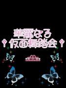 †華麗なる仮面舞踏会†