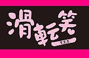 『S.S.S.』富山スノボサークル