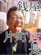 +銭屋*片町店+
