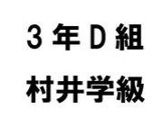 93年卒大谷高校卒村井学級