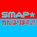 SMAP☆がんばりますっ!!