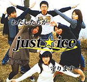 just☆ice