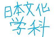 聖徳大学通信教育日本文化学科