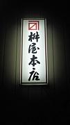 江戸前蕎麦 桝屋(ますや)本店