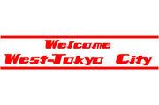西東京市をWestTokyoCityへ