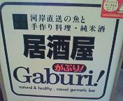 居酒屋Gaburi!