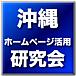 沖縄ホームページ活用研究会