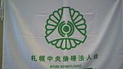 札幌中央倫理法人会