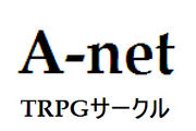TRPGサークルA-net
