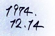 1974年12月14日生まれ