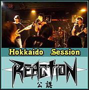 [公認]北海道REACTIONセッション
