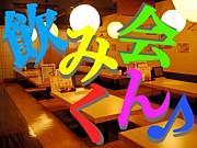 飲み会くん♪大阪京都神戸オフ会