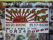 昭和レトロ☆『ゴーゴー食堂』