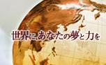 青山学院国際政経2007入学