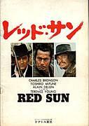 RED SUN / レッド・サン