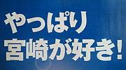 宮崎を語ろう会