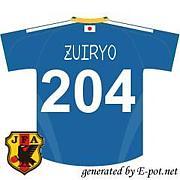 瑞陵204R(2003〜2004)