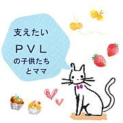 PVL【脳室周囲白質軟化症】