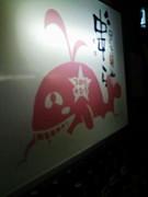 """串焼き居酒屋 串""""ら"""