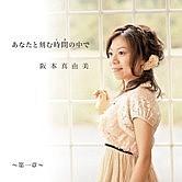 阪本真由美「まゆみの音楽箱」