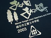 越谷市立富士中学校2003年卒