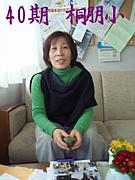 桐朋小学校40期生