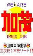 加茂高テニス部OB会