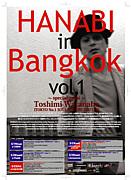 HANABI in Bangkok vol.1