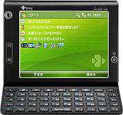 HTC Advantage