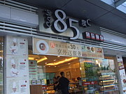 bread and cafe 85℃