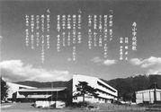 松本市立寿小学校
