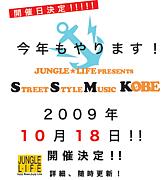 STREET-STYLE MUSIC KOBE'09