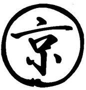 京都教区学生会♪