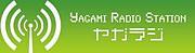 ヤガミラジオステーション