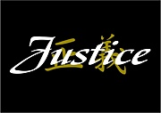 Justice〜正義〜