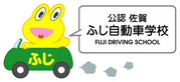ふじドライビングスクール