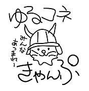 ☆ゆる&コネキャンプ!!