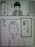 【カリメロの逆襲…!!】