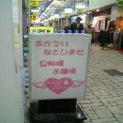 メイドカフェ maid de cafe 徳島