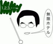 3年10組浜田先生@2001