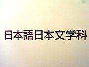 日本語日本文学科