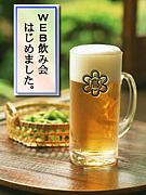新座総合 WEB飲み会