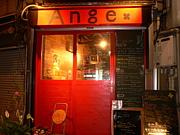Brasserie Ange