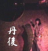 ★丹後ノワ江に恋する5秒前★