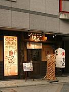 浪花屋鳥造 浜松店