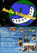 ☆Smile Volunteer☆福岡☆