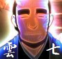 妖奇士・雲七