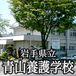 ☆岩手県立青山養護学校☆